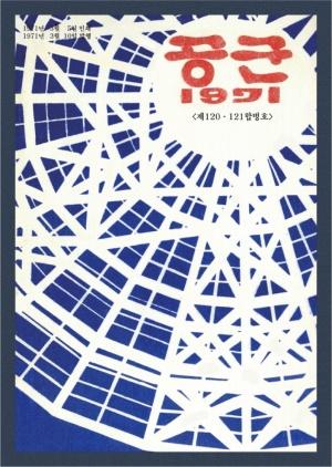 월간공군 1971년 제120호121호 합병 (재편집본)