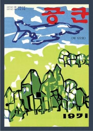 월간공군 1971년 제122호 (재편집본)