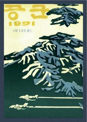 월간공군 1971년 제123호 (재편집본)
