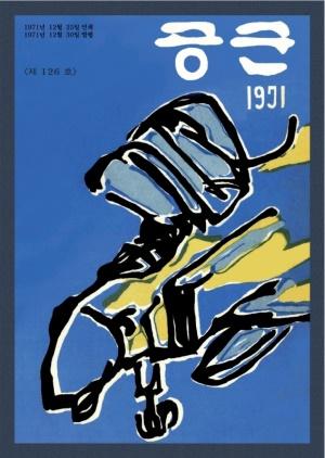 월간공군 1971년 제126호 (재편집본)