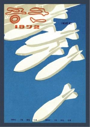 월간공군 1972년 제127호 (재편집본)