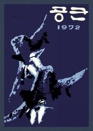 월간공군 1972년 제128호 (재편집본)