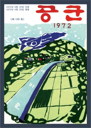 월간공군 1972년 제129호 (재편집본)