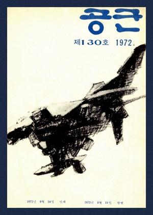 월간공군 1972년 제130호 (재편집본)